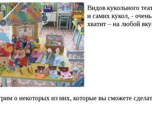 Видов кукольного театра, как и самих кукол, - очень много: хватит – на любой