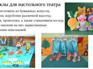Куклы для настольного театра можно изготовить из бумажных конусов, цилиндров,