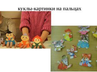 куклы-картинки на пальцах