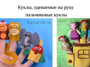 Куклы, одеваемые на руку пальчиковые куклы