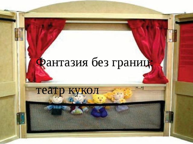 Фантазия без границ: театр кукол
