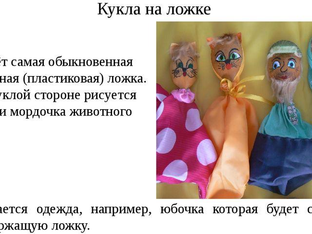 Кукла на ложке подойдёт самая обыкновенная деревянная (пластиковая) ложка. На...