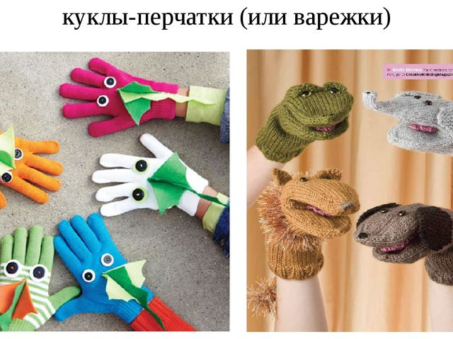 куклы-перчатки (или варежки)