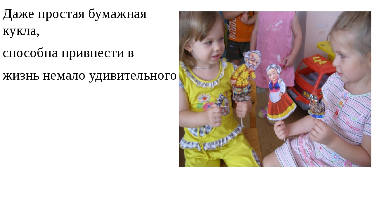 Даже простая бумажная кукла, способна привнести в жизнь немало удивительного
