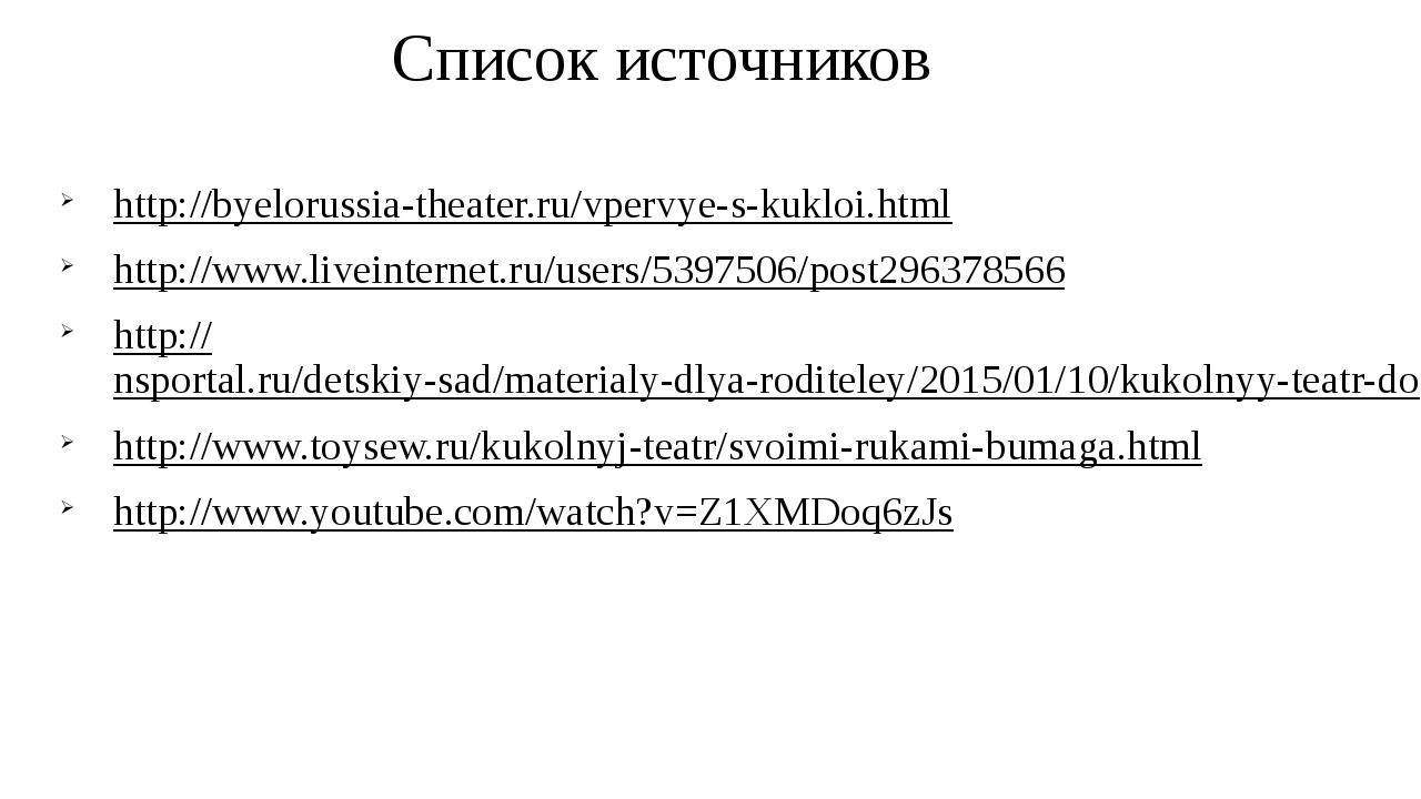Список источников http://byelorussia-theater.ru/vpervye-s-kukloi.html http://...