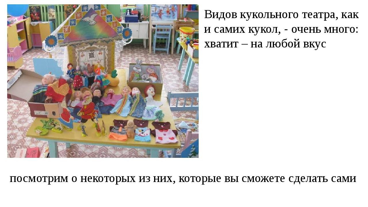Видов кукольного театра, как и самих кукол, - очень много: хватит – на любой...