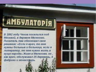 В 1892 году Чехов поселился под Москвой, в деревне Мелехово. Писатель так обо