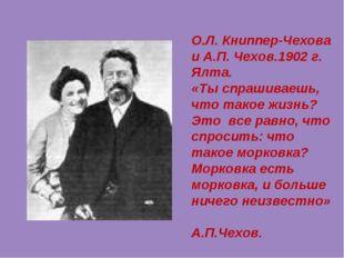 О.Л. Книппер-Чехова и А.П. Чехов.1902 г. Ялта. «Ты спрашиваешь, что такое жиз