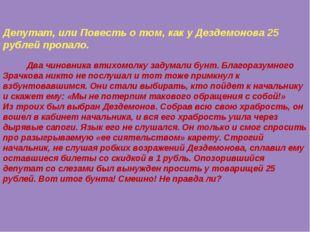 Депутат, или Повесть о том, как у Дездемонова 25 рублей пропало. Два чиновник