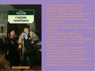 А.П. Чехов часто прибегает к двум способам создания комического эффекта. Перв