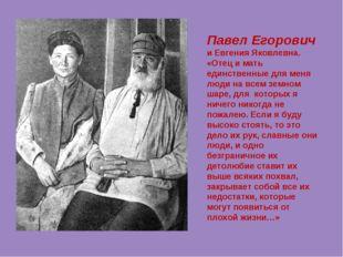 Павел Егорович и Евгения Яковлевна. «Отец и мать единственные для меня люди н