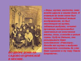 ВО ДВОРЕ ДОМА НА САДОВО-КУДРИНСКОЙ В МОСКВЕ. « Игры, шутки, шалости, смех все