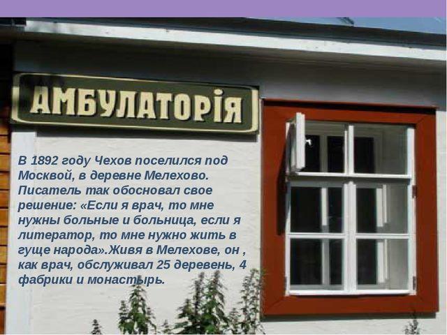 В 1892 году Чехов поселился под Москвой, в деревне Мелехово. Писатель так обо...