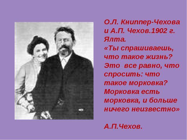О.Л. Книппер-Чехова и А.П. Чехов.1902 г. Ялта. «Ты спрашиваешь, что такое жиз...