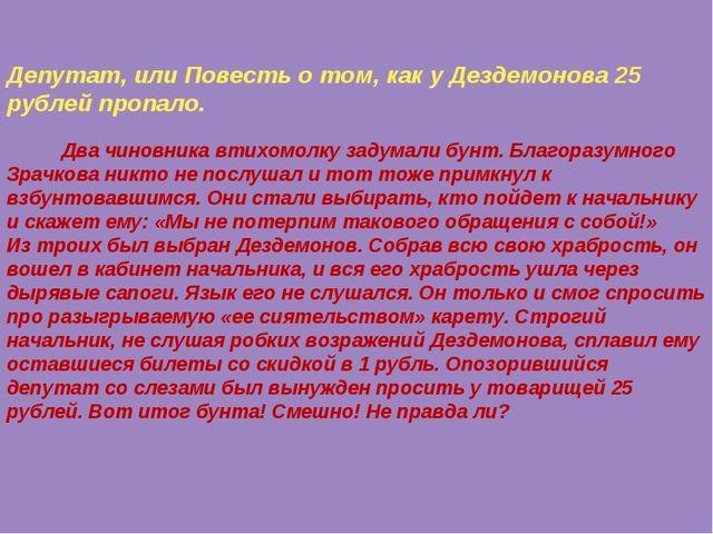 Депутат, или Повесть о том, как у Дездемонова 25 рублей пропало. Два чиновник...