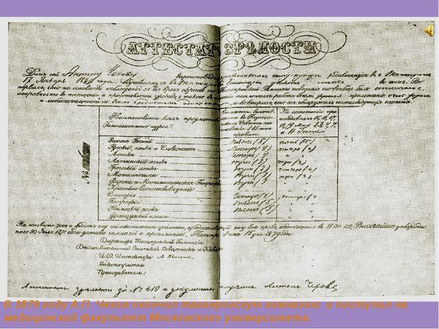 В 1879 году А.П. Чехов окончил таганрогскую гимназию и поступил на медицински...