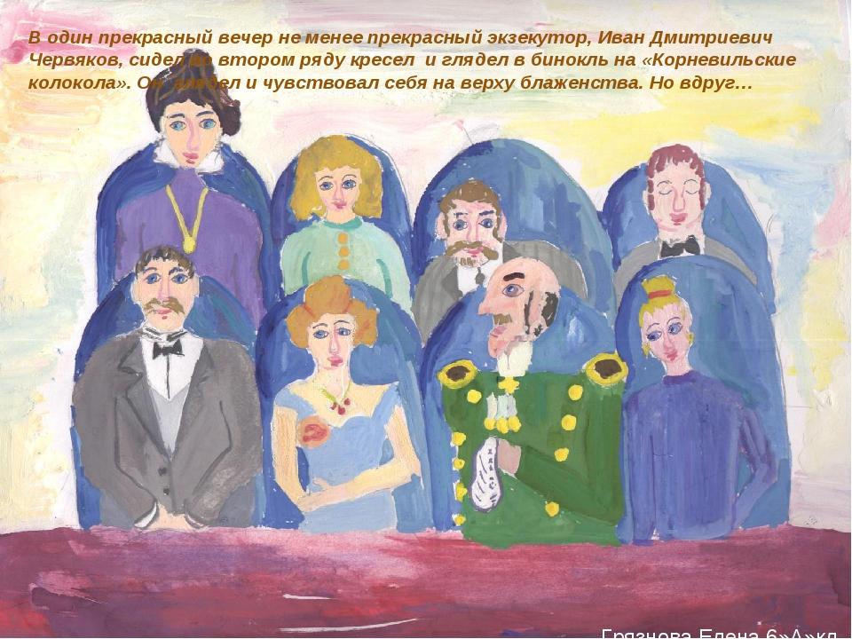 В один прекрасный вечер не менее прекрасный экзекутор, Иван Дмитриевич Червяк...