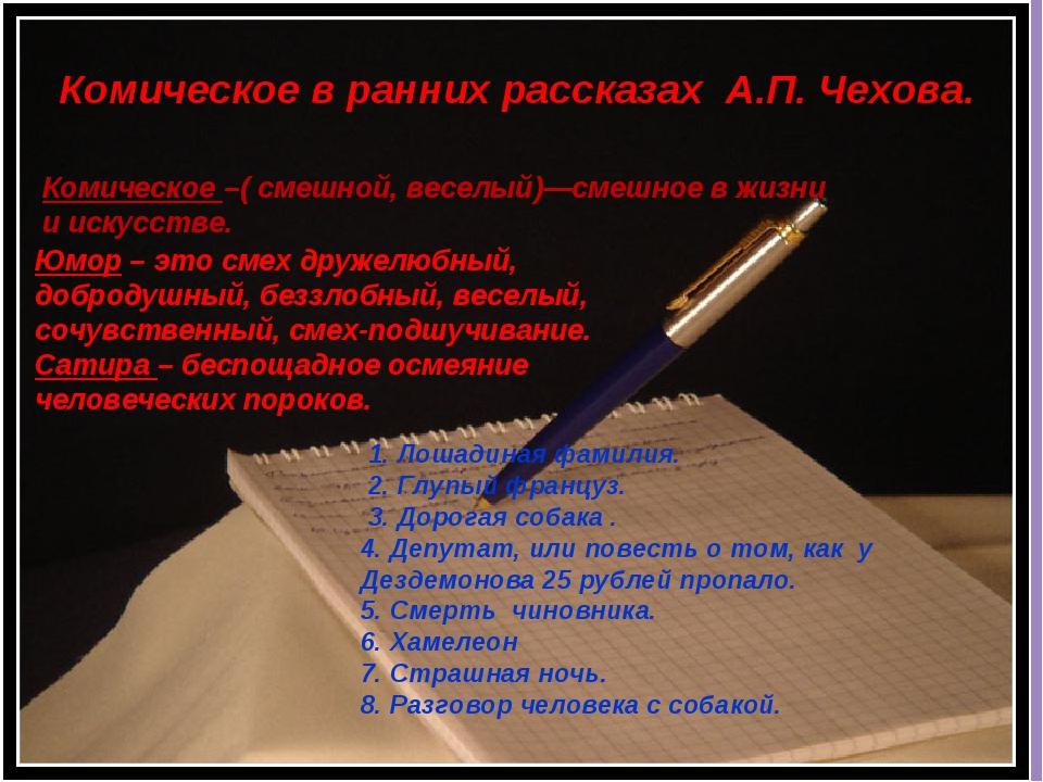 Комическое в ранних рассказах А.П. Чехова Комическое в ранних рассказах А.П....
