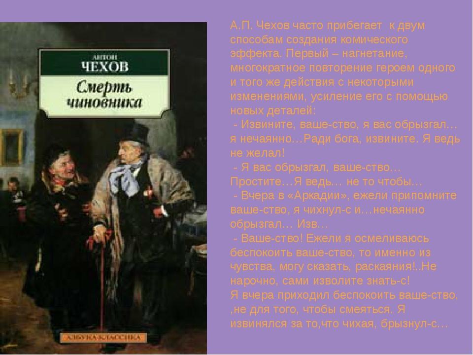А.П. Чехов часто прибегает к двум способам создания комического эффекта. Перв...