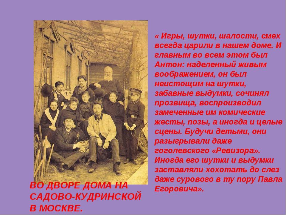 ВО ДВОРЕ ДОМА НА САДОВО-КУДРИНСКОЙ В МОСКВЕ. « Игры, шутки, шалости, смех все...