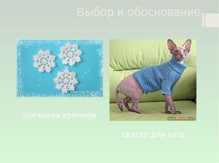 Выбор и обоснование снежинка крючком свитер для кота