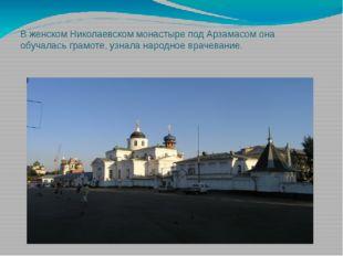 В женском Николаевском монастыре под Арзамасом она обучалась грамоте, узнала