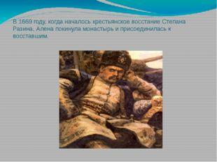 В 1669 году, когда началось крестьянское восстание Степана Разина, Алена поки