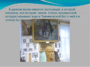 В данном музеи имеется экспозиция, в которой показана, вся история жизни Алён