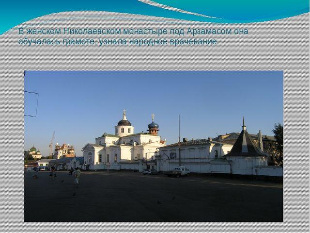 В женском Николаевском монастыре под Арзамасом она обучалась грамоте, узнала...