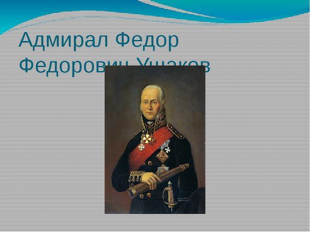 Адмирал Федор Федорович Ушаков