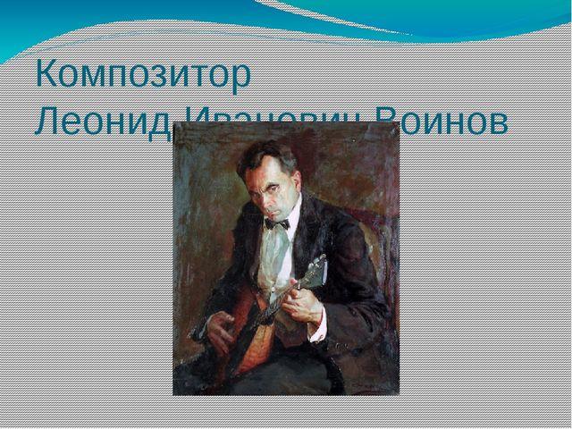 Композитор Леонид Иванович Воинов