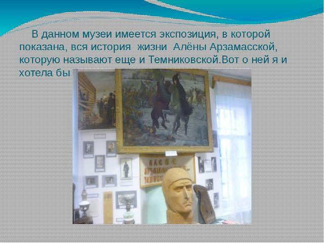 В данном музеи имеется экспозиция, в которой показана, вся история жизни Алён...