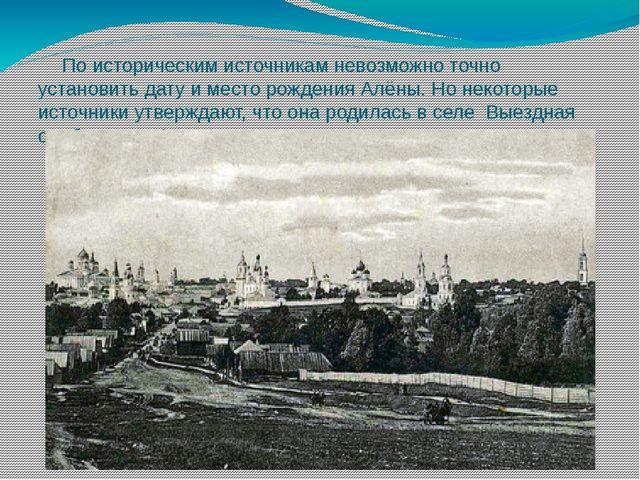 По историческим источникам невозможно точно установить дату и место рождения...