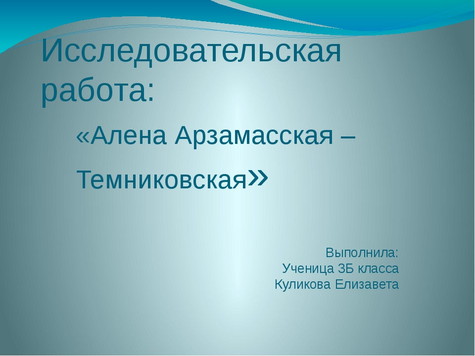 Исследовательская работа: «Алена Арзамасская – Темниковская» Выполнила: Учени...