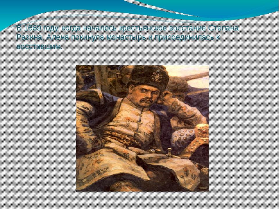 В 1669 году, когда началось крестьянское восстание Степана Разина, Алена поки...