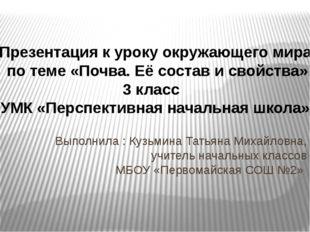 Выполнила : Кузьмина Татьяна Михайловна, учитель начальных классов МБОУ «Пер