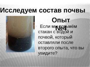 Если мы возьмём стакан с водой и почвой, который оставляли после второго опы