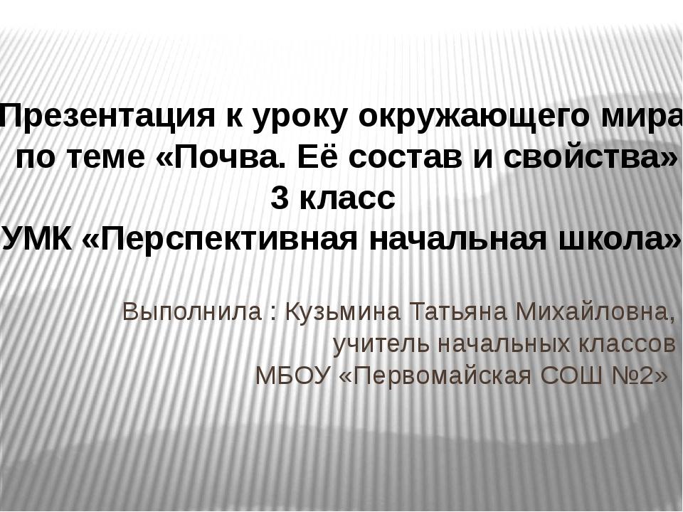 Выполнила : Кузьмина Татьяна Михайловна, учитель начальных классов МБОУ «Пер...