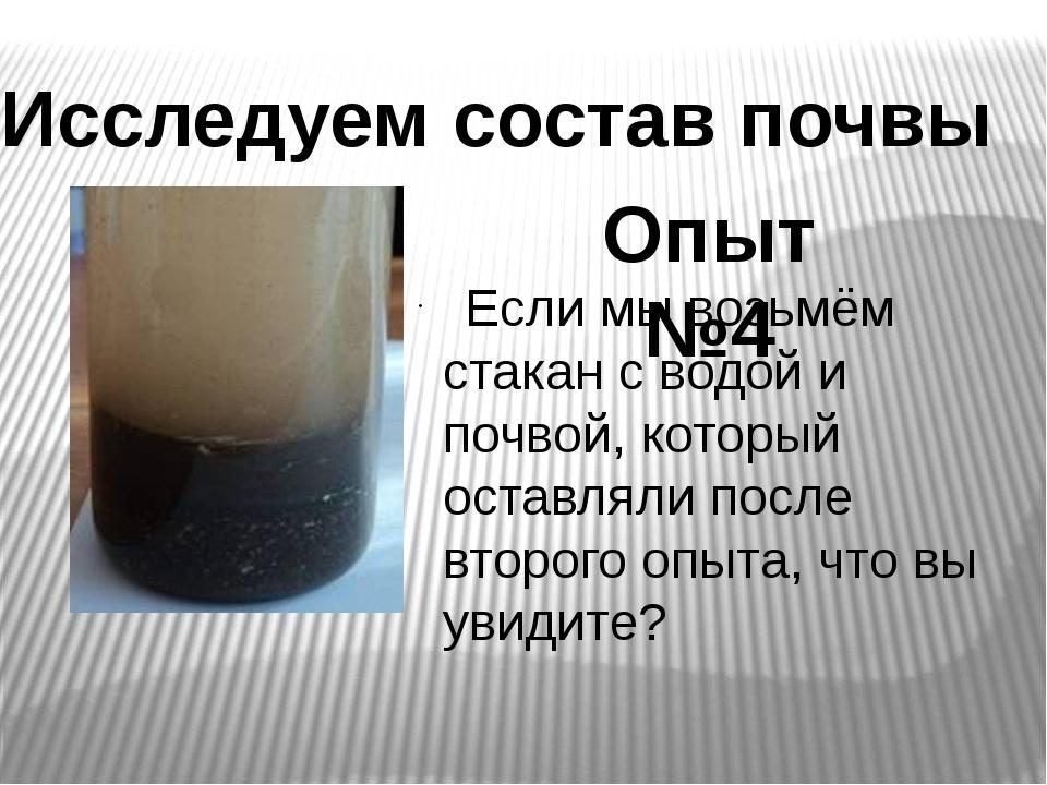 Если мы возьмём стакан с водой и почвой, который оставляли после второго опы...