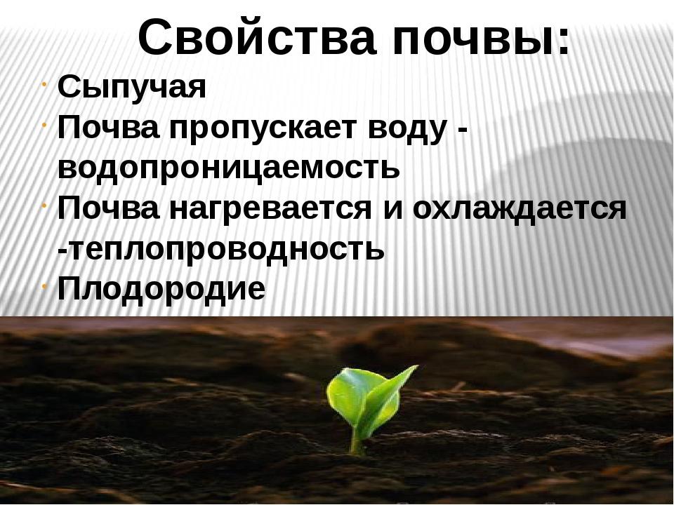 Свойства почвы: Сыпучая Почва пропускает воду - водопроницаемость Почва нагр...