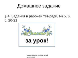 Домашнее задание § 4. Задания в рабочей тетради, № 5, 6, с. 20-21 www.iktyro