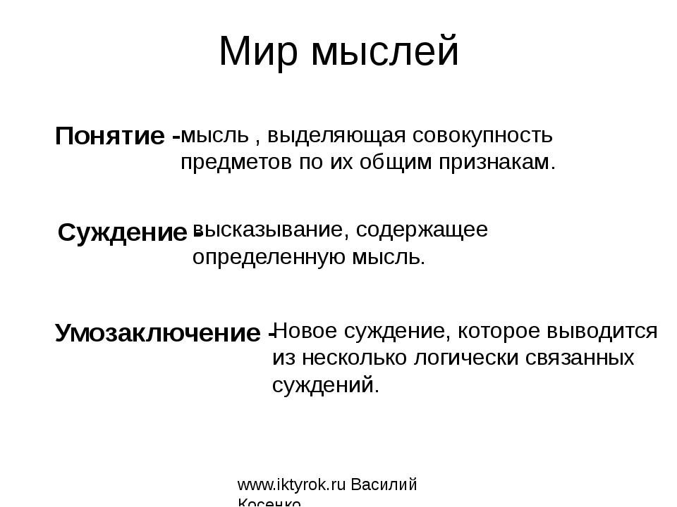 Мир мыслей www.iktyrok.ru Василий Косенко Понятие - мысль , выделяющая совоку...