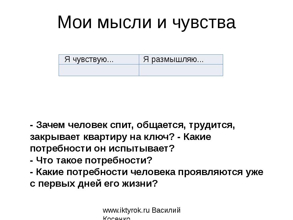 Мои мысли и чувства www.iktyrok.ru Василий Косенко - Зачем человек спит, обща...