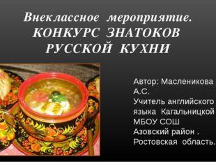 Внеклассное мероприятие. КОНКУРС ЗНАТОКОВ РУССКОЙ КУХНИ Автор: Масленикова А.