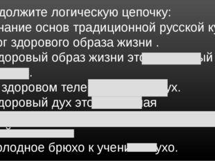 Продолжите логическую цепочку: 1. Знание основ традиционной русской кухни-зал