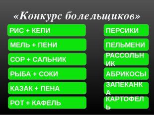 РИС + КЕПИ «Конкурс болельщиков» МЕЛЬ + ПЕНИ СОР + САЛЬНИК РЫБА + СОКИ КАЗАК