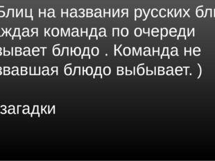 II. Блиц на названия русских блюд. (Каждая команда по очереди называет блюдо
