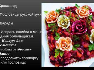 IV Кроссворд V Пословицы русской кухни VI Шарады VII Исправь ошибки в меню За