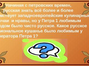 …жанры… Начиная с петровских времен, русская знать всё более и более заимству