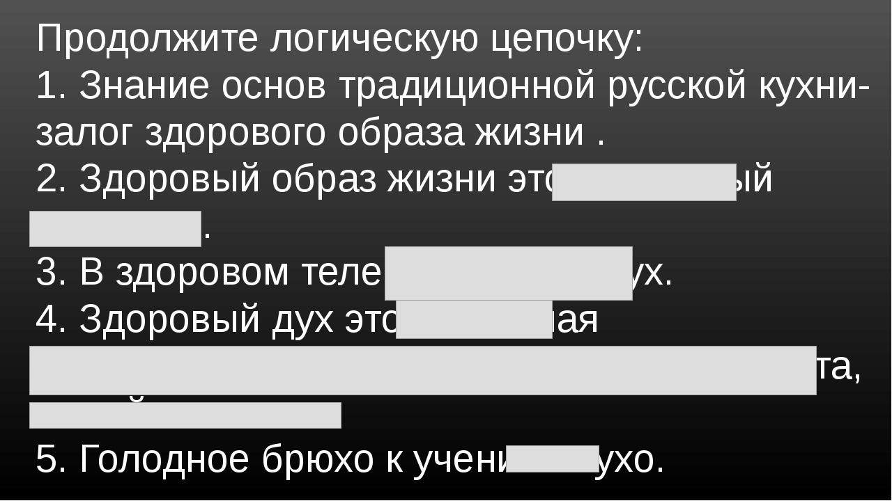 Продолжите логическую цепочку: 1. Знание основ традиционной русской кухни-зал...